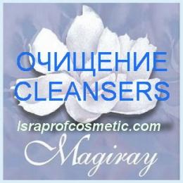 CLEANSERS-Очищение