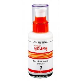 Christina Forever Young Total Renewal Serum St.7 100ml-Кистина Омолаживающая сыворотка-концентрат, Шаг.7