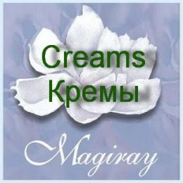 CREAMS- КРЕМЫ
